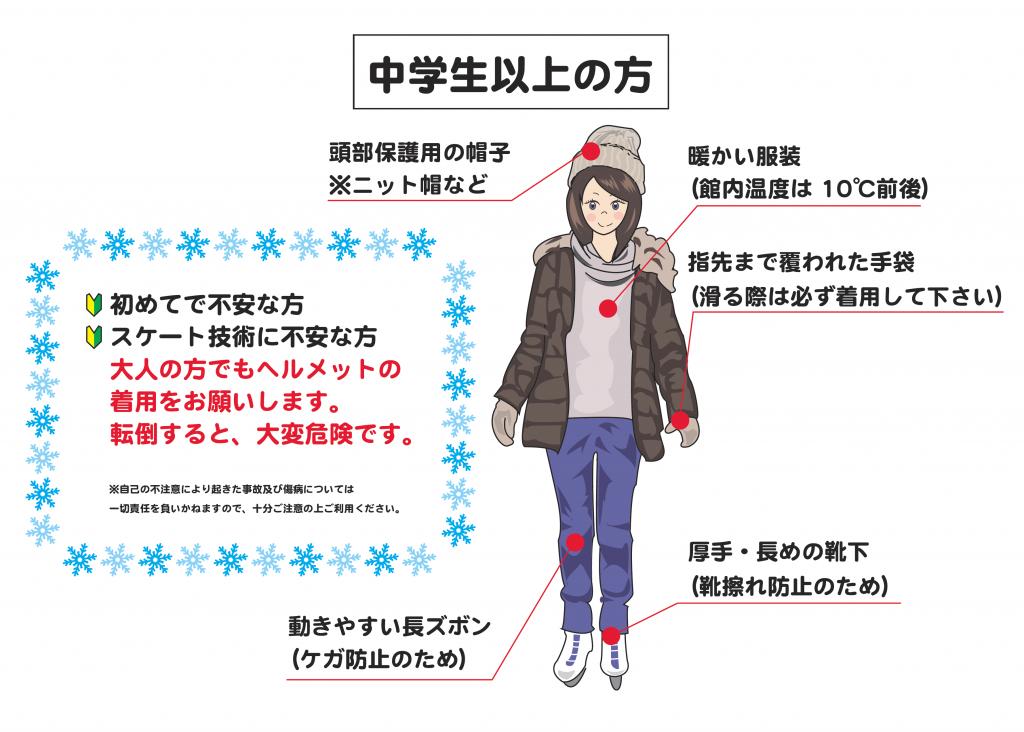 アイス スケート 服装